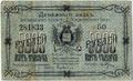 Russia-Blagoveshchensk-1920-Banknote-5000-Obverse.png