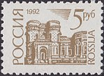 Russia stamp 1992 № 34А.jpg