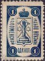 Russian Zemstvo Kolomna 1892 No23 stamp 1k indigo.jpg