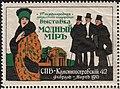 Russische Werbemarke, Ausstellung 'Fashion World', 1913.jpg