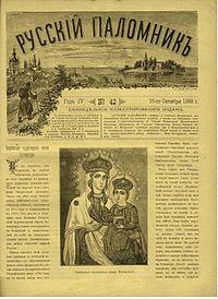 Russkiy Palomnik 1888.jpg