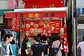 Sakaemachidori, Chuo Ward, Kobe, Hyogo Prefecture 650-0023, Japan - panoramio - jetsun (1).jpg