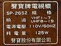 Sampo SP-2652 spec 20150912.jpg