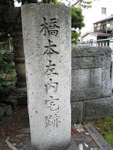 福井 橋本左内生家跡 Wikipediaより