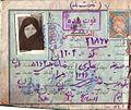 Sedigheh Pahlavi's ID (شناسنامه صدیقه پهلوی).jpg