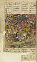 Shah Namah, the Persian Epic of the Kings Wellcome L0035200.jpg