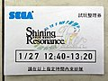 Shining Resonance Re-frain trial play ticket from Sega 20180127.jpg