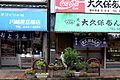 Shirokane (8115457509).jpg