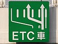 Sign showing lanes with ETC system.jpg