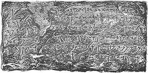 Siloam Inscription