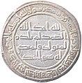 Silver dirham of Umar II, 718-19 reverse.jpg