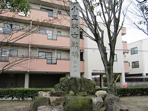 Site of Azukizaka Battle