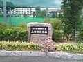 Site of Yamada Village Office - panoramio.jpg
