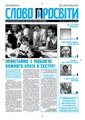 Slovo-17-2008.pdf