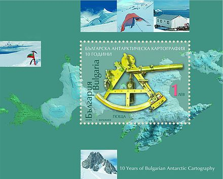 A stamp commemorating the Tenth Anniversary of Bulgarian Antarctic cartography in the service of the Commission Souvenir-Sheet.jpg