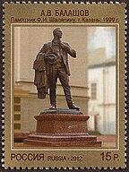 Stamp of Russia 2012 No 1612 Chaliapin by A Balashov.jpg