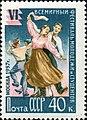 Stamp of USSR 2034.jpg