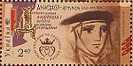 Stamp of Ukraine s1506.jpg