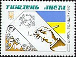 Stamp of Ukraine s29.jpg