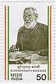 Surendranath Banerjee 1983 stamp of India.jpg