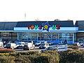 "TOYS ""Я"" US (Toys R Us), Oxford Road, Swindon (2) - geograph.org.uk - 618260.jpg"
