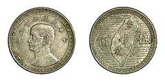 伍角銀貨、1949年