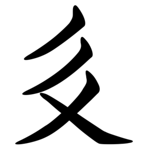 "Tangut script - The Tangut character for ""man"", a relatively simple character"