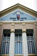 Tayabas Provincial Capitol Building.jpg