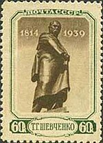 The Soviet Union 1939 CPA 675 stamp (Monument).jpg