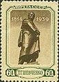 The Soviet Union 1939 CPA 675 stamp (Monument).jpg