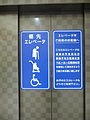 The elderly sign! It's not the usual youthful fellow with a symbolic cane! (3151755661).jpg