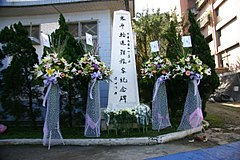 The memory bud of Taiping steamer in Keelung.jpg