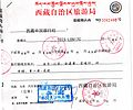 Tibet Travel Permit for foreigners.jpg