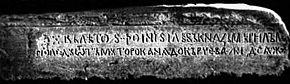 Тмутараканский камень с русской надписью 1068 года, сделанной по приказу князя Глеба