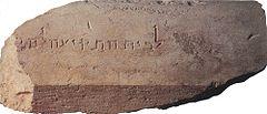 Baitullah di jaman nabi2 yahudi - Page 12 240px-To_the_trumpeting_place