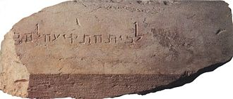 "Temple in Jerusalem - The Trumpeting Place inscription, a stone (2.43×1 m) with Hebrew writing ""To the Trumpeting Place"" uncovered during archaeological excavations by Benjamin Mazar at the southern foot of the Temple Mount is believed to be a part of the complex of the Second Temple."