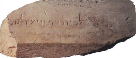 "The Trumpeting Place inscription, a stone (2.43×1 m) with Hebrew inscription ""To the Trumpeting Place"" is believed to be a part of the Second Temple. To the trumpeting place.jpg"