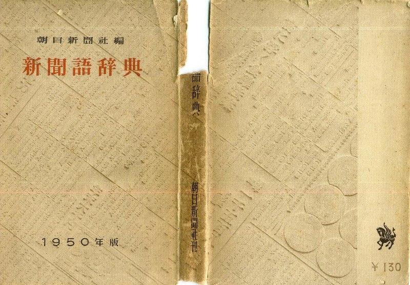 File:Tokino Kotoba Shinbungo 1950.pdf