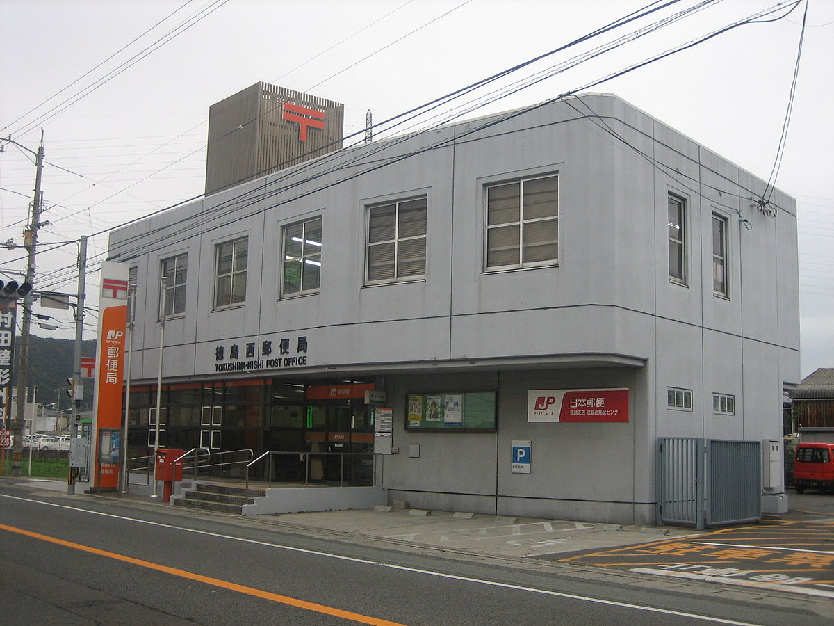 徳島西郵便局 - Wikipedia