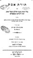 Torat-Emet-Baer-1853-HB39600.pdf