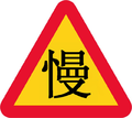 Traffic Slow Chinese.png