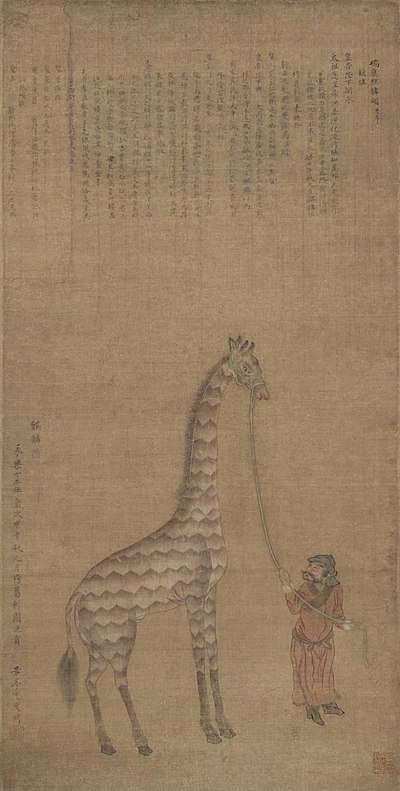 Chinese manuscript Tribute Giraffe with Attendant, depicting a giraffe presented by Bengali envoys to the Ming court (Philadelphia Museum of Art) Tribute Giraffe with Attendant.jpg