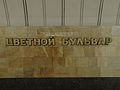 Tsvetnoy Bulvar (Цветной Бульвар) (5184594403).jpg