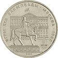 USSR-1980-1ruble-CuNi-Olympics80 Mossovet-b.jpg