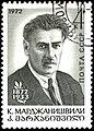 USSR stamp K.Marjanishvili 1972 4k.jpg