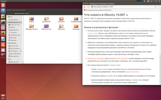 Ubuntu 14.14 пример интерфейса