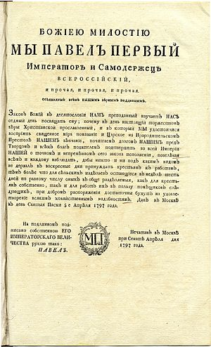 1797 in Russia - The manifesto of three-day corvee.