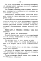 V.M. Doroshevich-Collection of Works. Volume IX. Court Essays-103.png
