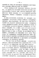 ... Doroshevich-Collection of Works. Volume IX. Court Essays-224.png