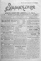 Vidrodzhennia 1918 183.pdf